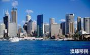 技术移民澳大利亚行不通,还有哪些较为容易的方式呢?