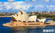澳大利亚移民感受,优势远远多于劣势!