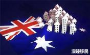 移民澳大利亚的条件和途径有哪些?主流方式大盘点!