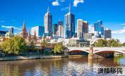 移民澳大利亚有哪些条件,有必要了解下最常见的EOI评分系统