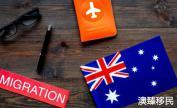 澳大利亚移民流程最新介绍,一定要看!