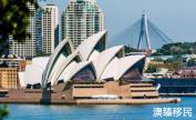 普通留学生的澳大利亚技术移民之路,看完唏嘘不已