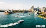 移民澳大利亚的好处和坏处有哪些?移民前一定要了解