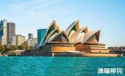 澳大利亚配偶团聚移民申请条件及流程详解!